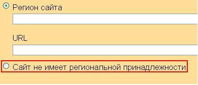 Яндекс ввел дополнительную фишку в настройке региона сайта